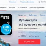 Второй по величине в РФ банк ВТБ